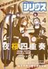月刊少年シリウス 2016年4月号 [2016年2月26日発売]