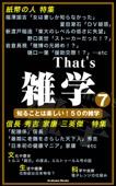 """That's 雑学7〜""""三英傑、身近な偉人""""特集etc"""