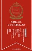 ビジネス書大賞2015 今読むべき、ビジネス書はこれ!