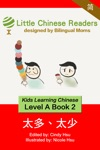 Kids Learning Chinese Book 2 Level A Duo Shao Too Much Vs Too Little