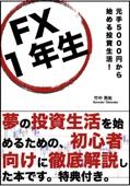 FX1年生〜元手5000円から始める投資生活!〜