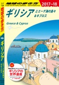 地球の歩き方 A24 ギリシアとエーゲ海の島々&キプロス 2017-2018