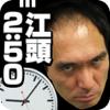 江頭2:50の オレが時計だ