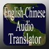 English to Chinese Audio Translator