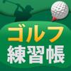 ゴルフ練習帳