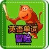 英语单词冒险 3 - 猴子的山坡