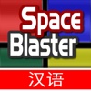 SpaceBlaster Puzzle Chinese Version