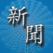 中文新闻网