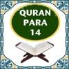 QuranPara14