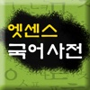 Essence Korean Dictionary