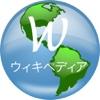 Wiki Japanese