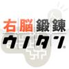 右脳鍛錬ウノタン 七田式 大人の瞬カントレ...