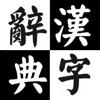 漢字辞典 For iPad