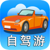 中国驾车自驾游(地图版)