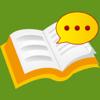 賽微隨身典(Cyberon Talking Dictionary)