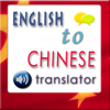 English to Chinese Talking Phrasebook - Learn Chinese