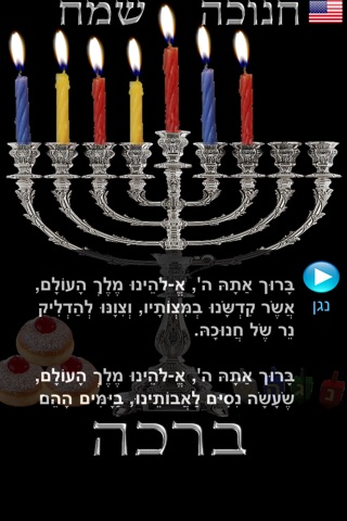 my hanukkah Screenshot 2