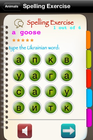 Learn Ukrainian screenshot 4