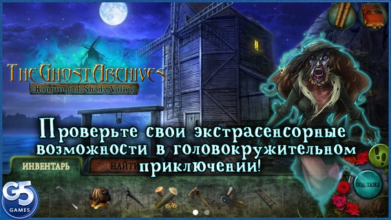Записки призрака: Тайна Сумрачной долины (Полная версия) Screenshot