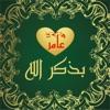 قلب عامر بذكر الله