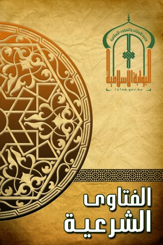 فتاوى البوابة الإسلاميةلقطة شاشة1