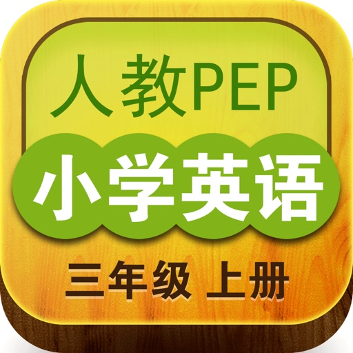 PEP小学英语三年级上册人教版同步