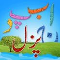 Alif Bay Pay Puzzle icon