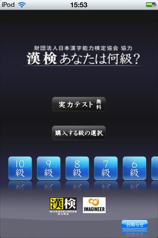漢検 あなたは何級?for iPhoneのおすすめ画像1
