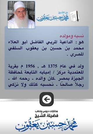 الشيخ محمد حسين يعقوب - دروس وخطب مختارةلقطة شاشة4