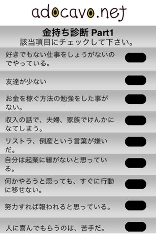 金持ち診断 screenshot 2