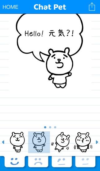 ChatPetのスクリーンショット2