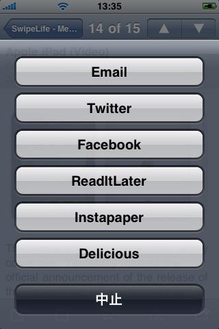 iPhone スクリーンショット 5