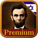 Book&Dic-World's Famous Speeches Premium (Hebrew) icon