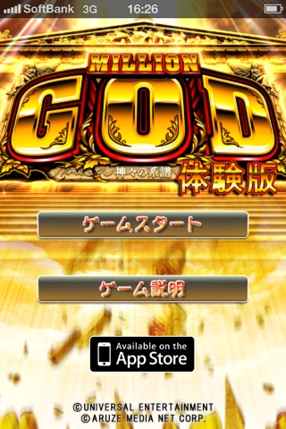 ミリオンゴッド~神々の系譜~ FREEのスクリーンショット1