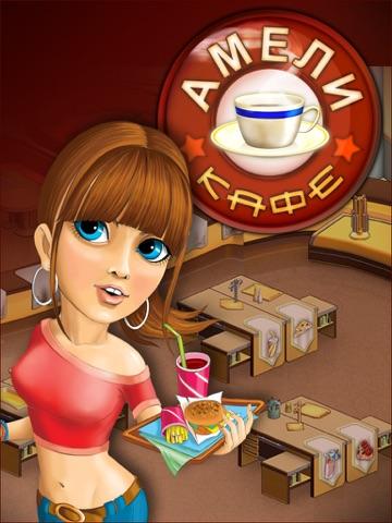Кафе. Амели HD Lite на iPad