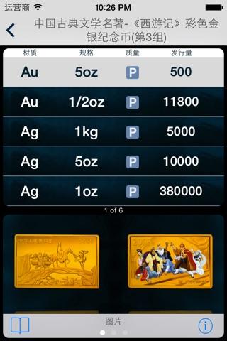 中国贵金属纪念币大全 screenshot 2