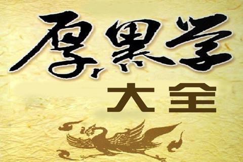 成功必备-新 厚黑学 大全 screenshot 1
