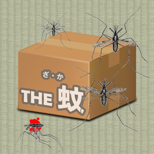 The 蚊