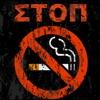 ΣΤΟΠ -Κόψε το Τσιγάρο