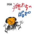 Showa Japanese Children icon