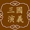 三国演义(精装)