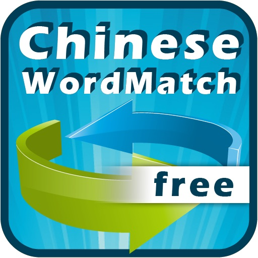 Words Match - Chinese HSK words Free iOS App