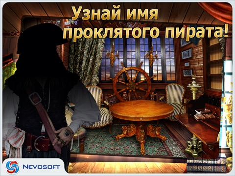 Скачать игру Легенды Пиратов HD Lite: загадка шкатулки
