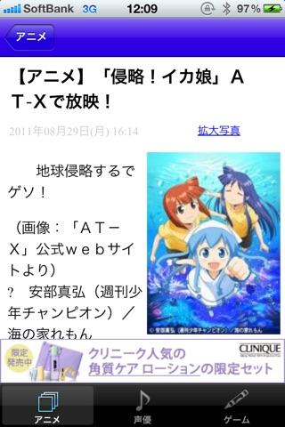 アニメ/声優 最新情報のおすすめ画像3