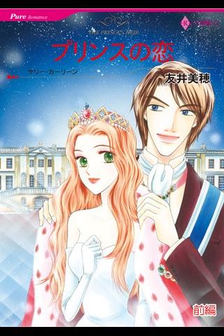 プリンスの恋1(ハーレクイン) screenshot 1