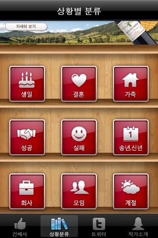 스토리건배사 screenshot 2