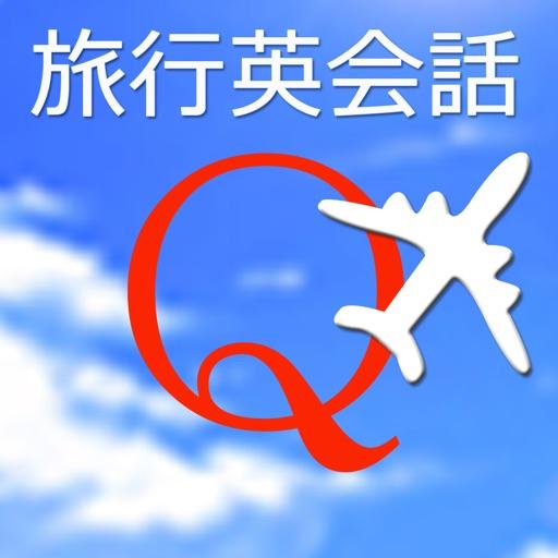 旅行英会話クイズ ~アメリカ・ニューヨークを舞台とした海外旅行ストーリーで英語を勉強できるアプリ~