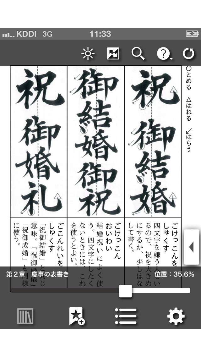 知らないと恥をかく日本人として最低限知っておきたい常識力 マナー・表書き編のおすすめ画像4