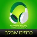 ספר שמע מאת ליאת דיכטר - כרמים שבלב (Hebrew audiobook - Vineyard in the Heart by Liat Dichter) icon