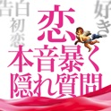 恋・本音暴く質問13 icon